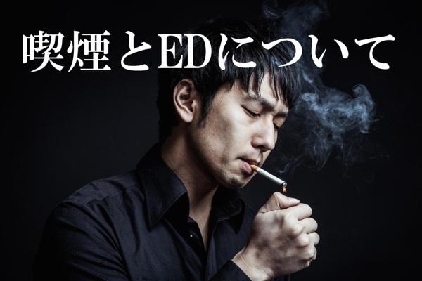 「喫煙 ED」の画像検索結果